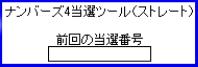 ナンバーズ当選マニュアルNEO・前回の当選番号入力.PNG